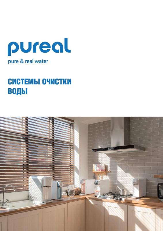 Вентар. Системы очистки воды Pureal