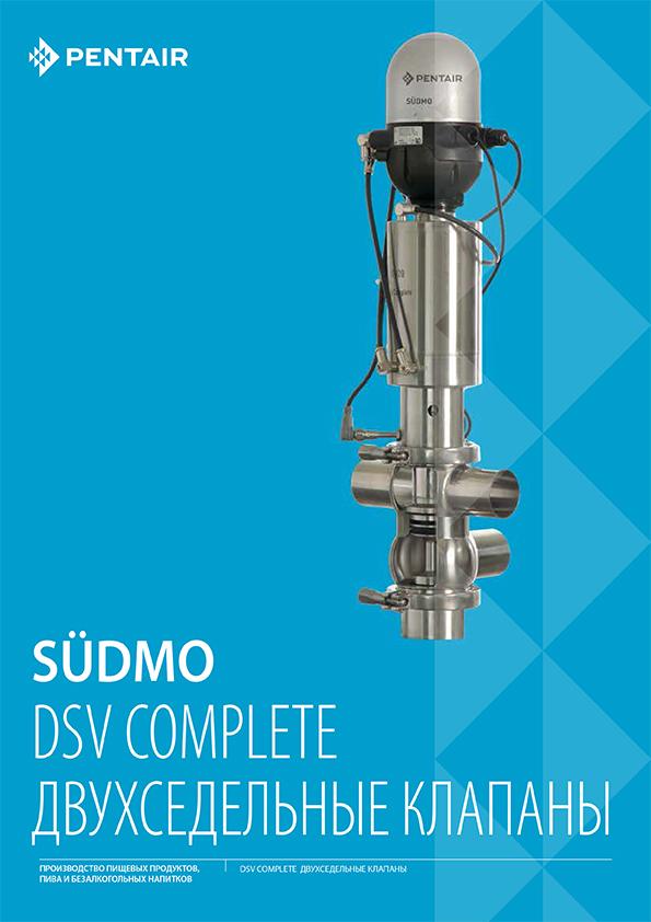 Pentair. Двухседельные клапаны Sudmo DVS Complete