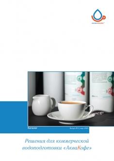 Медиана-Фильтр. Решения для коммерческой водоподготовки «АкваКофе»