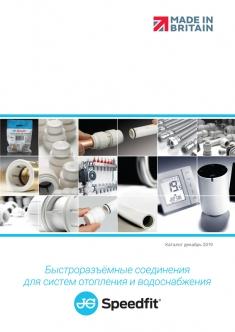 Вентар. Быстроразъемные соединения для систем отопления и водоснабжения JG Speedfit
